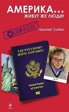 Николай Злобин - Америка… Живут же люди!