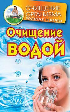 Даниил Смирнов - Очищение водой