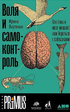 Ирина Якутенко - Воля и самоконтроль: Как гены и мозг мешают нам бороться с соблазнами