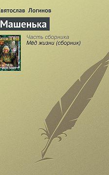 Святослав Логинов - Машенька