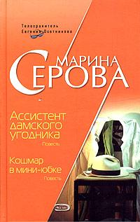 Марина Серова - Ассистент дамского угодника