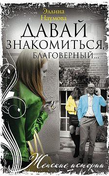 Эллина Наумова - Давай знакомиться, благоверный…