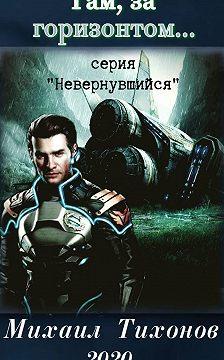 Михаил Тихонов - Там, за горизонтом…