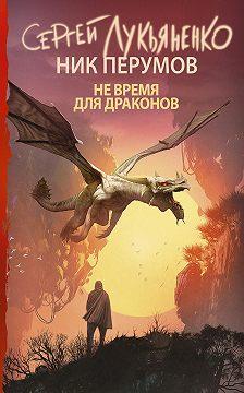 Ник Перумов - Не время для драконов