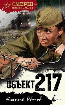 Николай Иванов - Объект 217