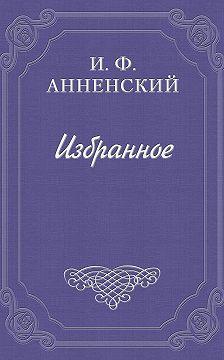 Иннокентий Анненский - Достоевский