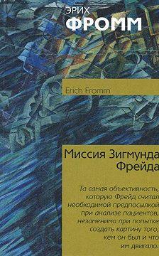 Эрих Фромм - Миссия Зигмунда Фрейда