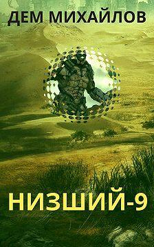 Дем Михайлов - Низший 9