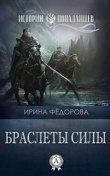 Ирина Фёдорова - Браслеты силы