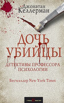 Джонатан Келлерман - Дочь убийцы