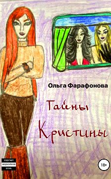 Ольга Фарафонова - Тайны Кристины