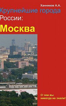 Александр Ханников - Москва