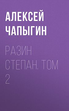 Алексей Чапыгин - Разин Степан. Том 2