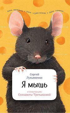 Сергей Лукьяненко - Я мышь