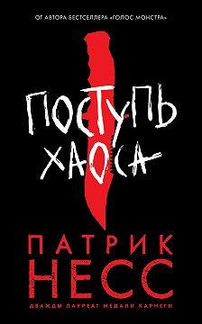 Патрик Несс - Поступь хаоса