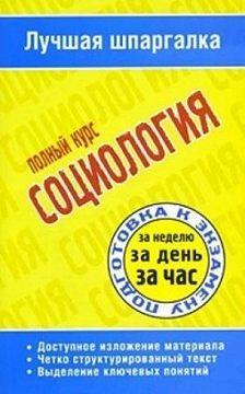 Unidentified author - Социология. Полный курс