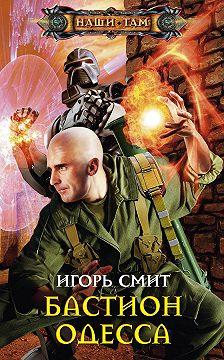Игорь Смит - Бастион Одесса