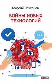 Георгий Почепцов - Войны новых технологий