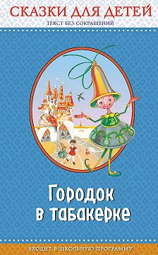 Максим Горький - Городок в табакерке