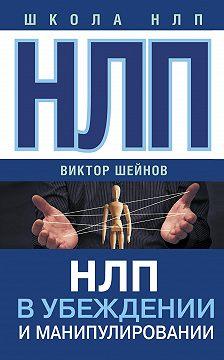 Виктор Шейнов - НЛП в убеждении и манипулировании