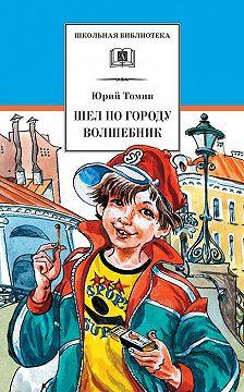 Юрий Томин - Шел по городу волшебник
