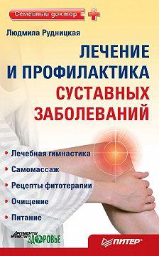 Людмила Рудницкая - Лечение и профилактика суставных заболеваний