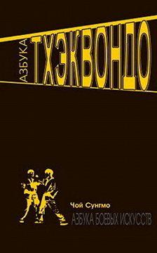 Тай-Цзи цюань. Полное руководство по теории и практике (fb2 ... | 360x224