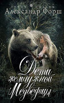 Александр Форш - Дети жемчужной Медведицы