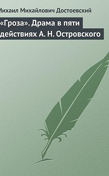 Михаил Достоевский - «Гроза». Драма в пяти действиях А.Н.Островского