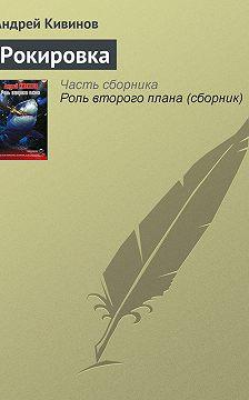Андрей Кивинов - Рокировка