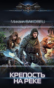 Михаил Баковец - Крепость на реке