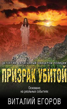 Виталий Егоров - Призрак убитой