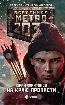 Юрий Харитонов - Метро 2033: На краю пропасти
