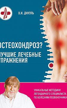 Валентин Дикуль - Остеохондроз? Лучшие лечебные упражнения