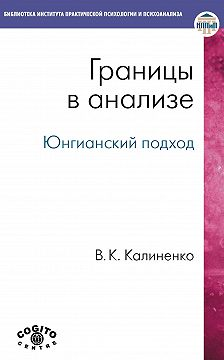 Всеволод Калиненко - Границы в анализе. Юнгианский подход