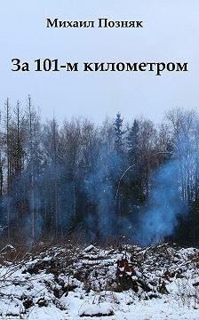 Михаил Позняк - За 101-м километром