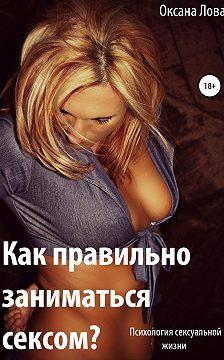 Оксана Лова - Психология сексуальной жизни. Как правильно заниматься сексом?
