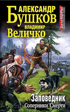 Александр Бушков - Заповедник. Соперники Смерти