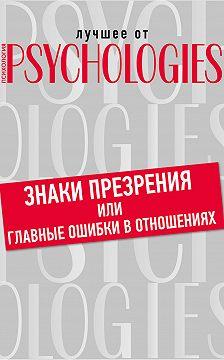 Коллектив авторов - Знаки презрения или главные ошибки в отношениях