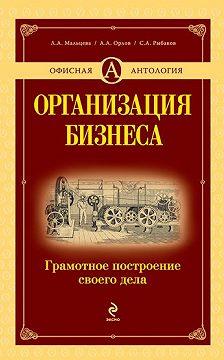 Александр Орлов - Организация бизнеса. Грамотное построение своего дела