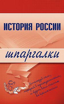 Григорий Бабаев - История России
