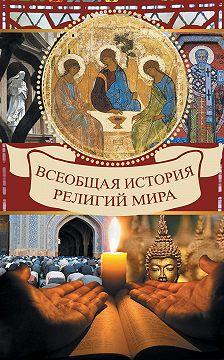 Вольдемар Карамазов - Всеобщая история религий мира