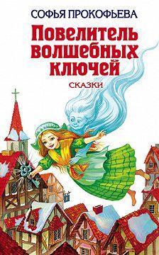 Софья Прокофьева - Ученик волшебника