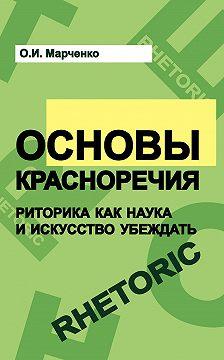 Ольга Марченко - Основы красноречия. Риторика как наука и искусство убеждать