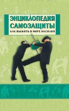 Юрий Шулика - Энциклопедия самозащиты. Как выжить в мире насилия