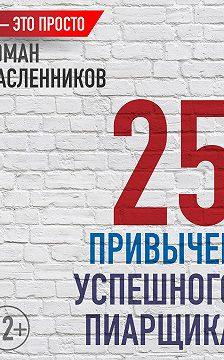 Роман Масленников - 25 привычек успешного пиарщика