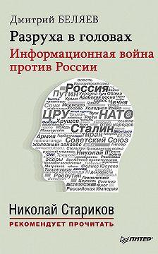 Дмитрий Беляев - Разруха в головах. Информационная война против России