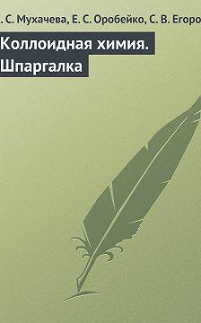 Е. Мухачева - Коллоидная химия. Шпаргалка
