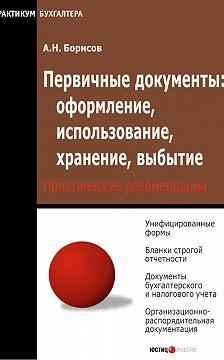 Александр Борисов - Первичные документы: оформление, использование, хранение, выбытие