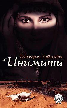 Виктория Ковалева - Инимити